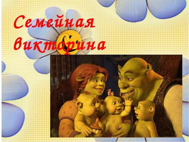 Семейная викторина