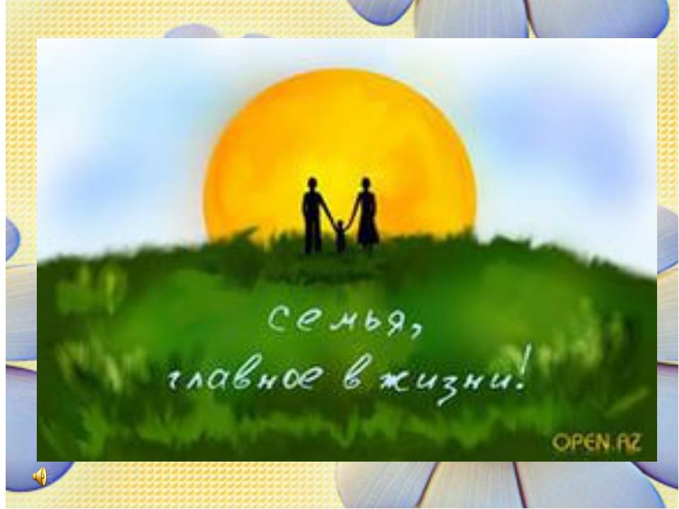 «Семья - один из шедевров природы»,- говорил Джордж Сантаяна.