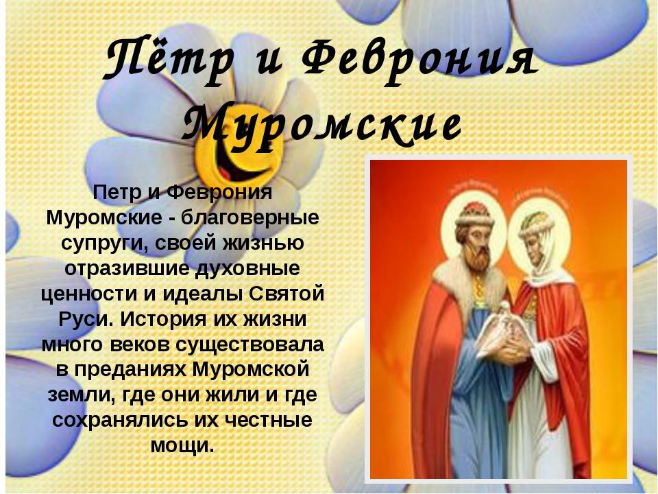 Петр и Феврония Муромские - благоверные супруги, своей жизнью отразившие духо...
