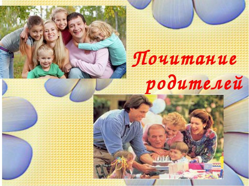Почитание родителей