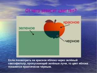 От чего зависит цвет тел? Если посмотреть на красное яблоко через зелёный све