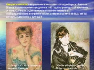 Импрессионизм – направление в искусстве последний трети 19-начала 20 века. И
