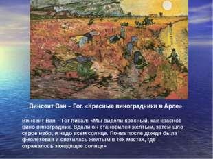 33. Винсент Ван – Гог писал: «Мы видели красный, как красное вино виноградник