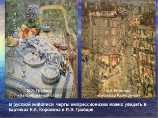 И.Э. Грабарь «Неприбранный стол» К.А.Коровин «Бульвар Капуцинок» В русской жи