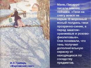 И.Э. Грабарь «Мартовский снег» Мане, Писарро писали зимние пейзажи. «Тени на
