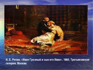 И. Е. Репин. «Иван Грозный и сын его Иван». 1885. Третьяковская галерея. Моск