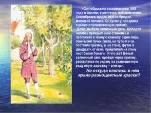 «Сентябрьским воскресением 1665 года в Англии, в местечке, называвшемся Стоу
