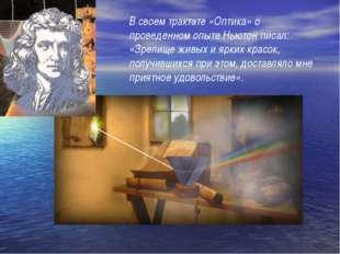 В своем трактате «Оптика» о проведенном опыте Ньютон писал: «Зрелище живых и