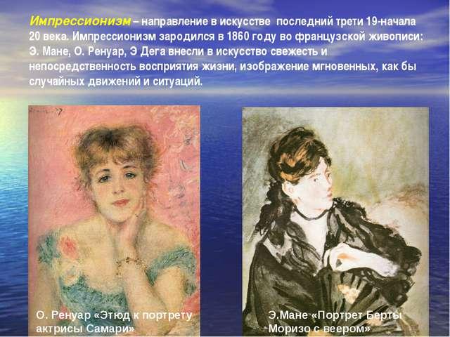Импрессионизм – направление в искусстве последний трети 19-начала 20 века. И...