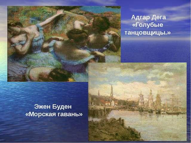 Картины №17. 22 Адгар Дега «Голубые танцовщицы.» Эжен Буден «Морская гавань»