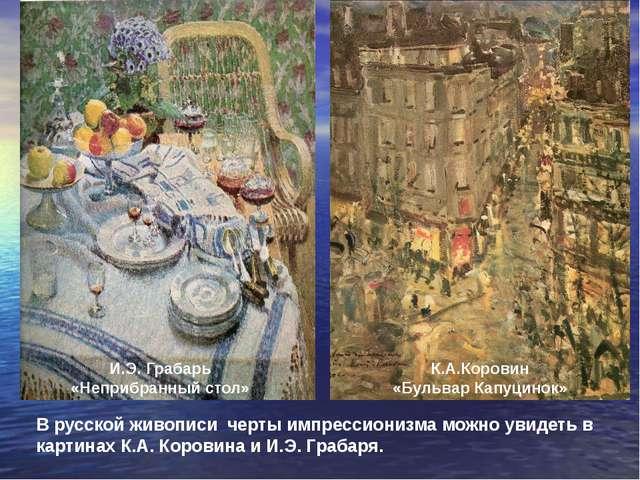 И.Э. Грабарь «Неприбранный стол» К.А.Коровин «Бульвар Капуцинок» В русской жи...