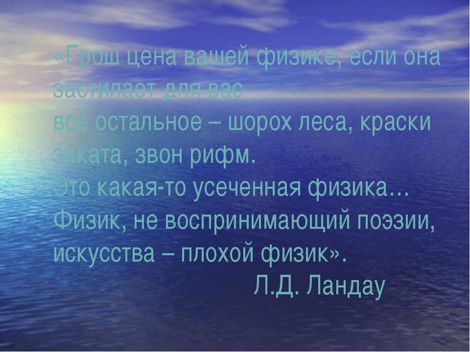 «Грош цена вашей физике, если она застилает для вас все остальное – шорох лес...
