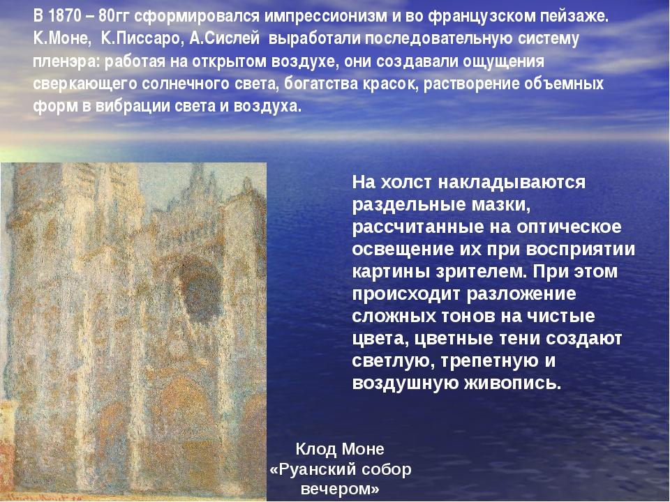 В 1870 – 80гг сформировался импрессионизм и во французском пейзаже. К.Моне,...
