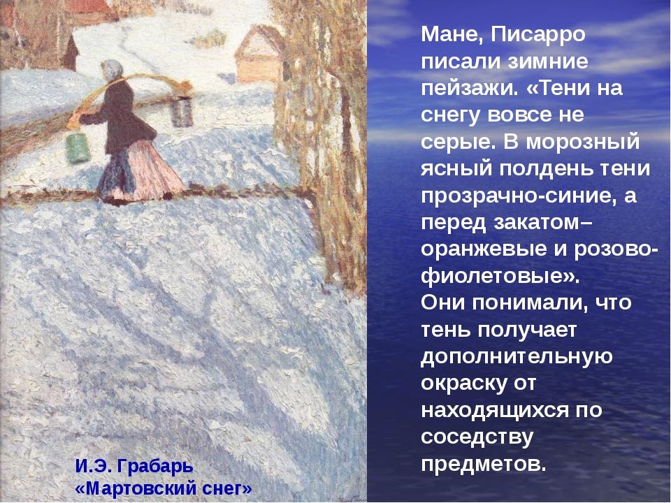 И.Э. Грабарь «Мартовский снег» Мане, Писарро писали зимние пейзажи. «Тени на...