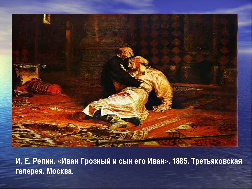 И. Е. Репин. «Иван Грозный и сын его Иван». 1885. Третьяковская галерея. Моск...