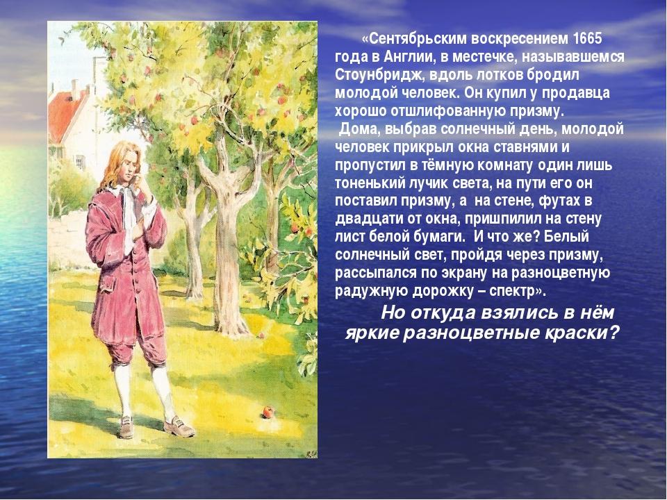 «Сентябрьским воскресением 1665 года в Англии, в местечке, называвшемся Стоу...