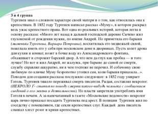 3 и 4 группа Тургенев знал о сложном характере своей матери и о том, как отно