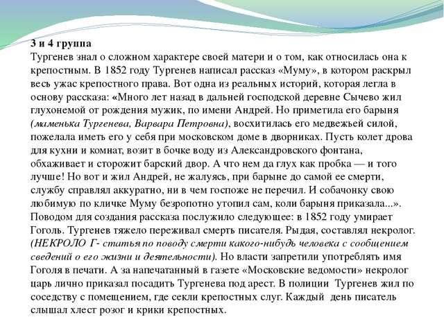 3 и 4 группа Тургенев знал о сложном характере своей матери и о том, как отно...
