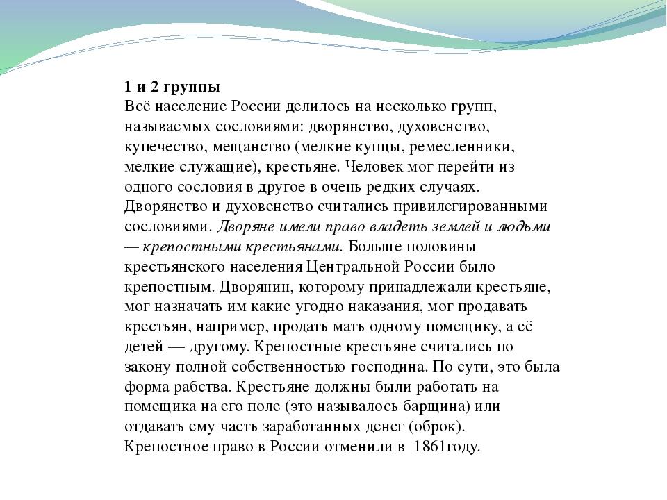 1 и 2 группы Всё население России делилось на несколько групп, называемых сос...