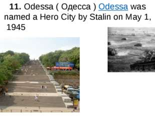 11. Odessa ( Одесса ) Odessa was named a Hero City by Stalin on May 1, 1945 K
