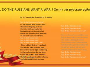 SAY, DO THE RUSSIANS WANT A WAR ? Хотят ли русские войны? By Ye. Yevtushenko.