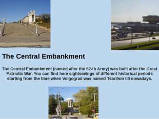 The Central Embankment The Central Embankment (named after the 62-th Army) wa
