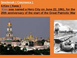 Smolensk ( Смоленск ) 4.Kiev ( Киев ) Kiev was named a Hero City on June 22,