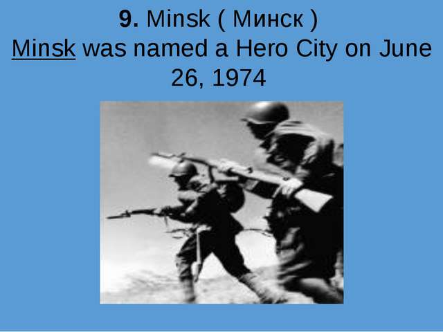 9. Minsk ( Минск ) Minsk was named a Hero City on June 26, 1974