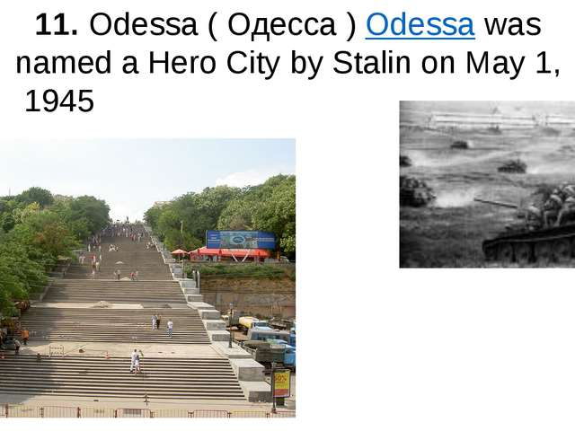 11. Odessa ( Одесса ) Odessa was named a Hero City by Stalin on May 1, 1945 K...