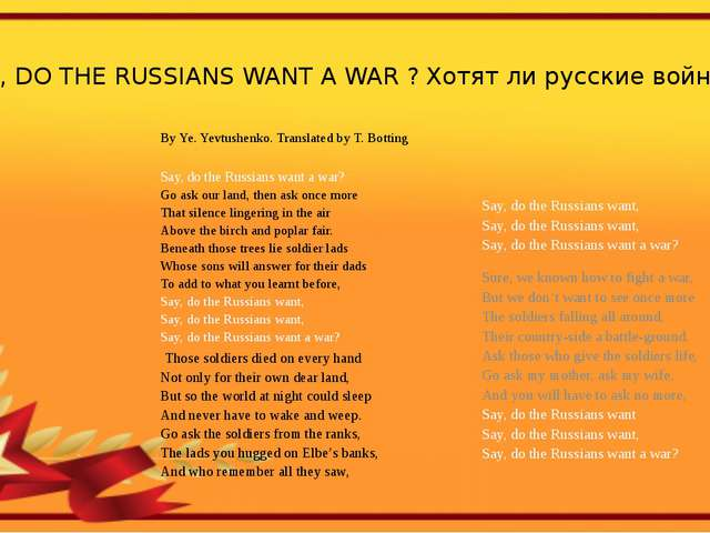 SAY, DO THE RUSSIANS WANT A WAR ? Хотят ли русские войны? By Ye. Yevtushenko....