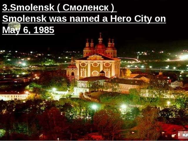 3.Smolensk ( Смоленск ) Smolensk was named a Hero City on May 6, 1985