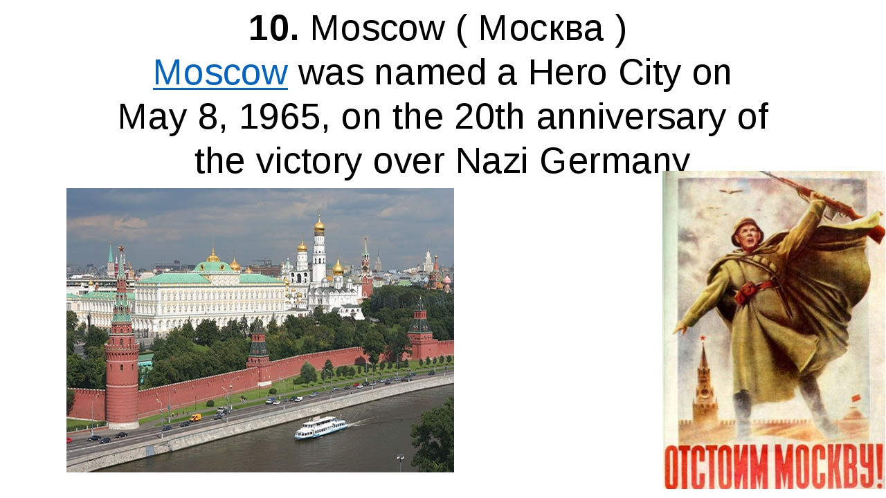 10. Moscow ( Москва ) Moscow was named a Hero City on May 8, 1965, on the 20t...