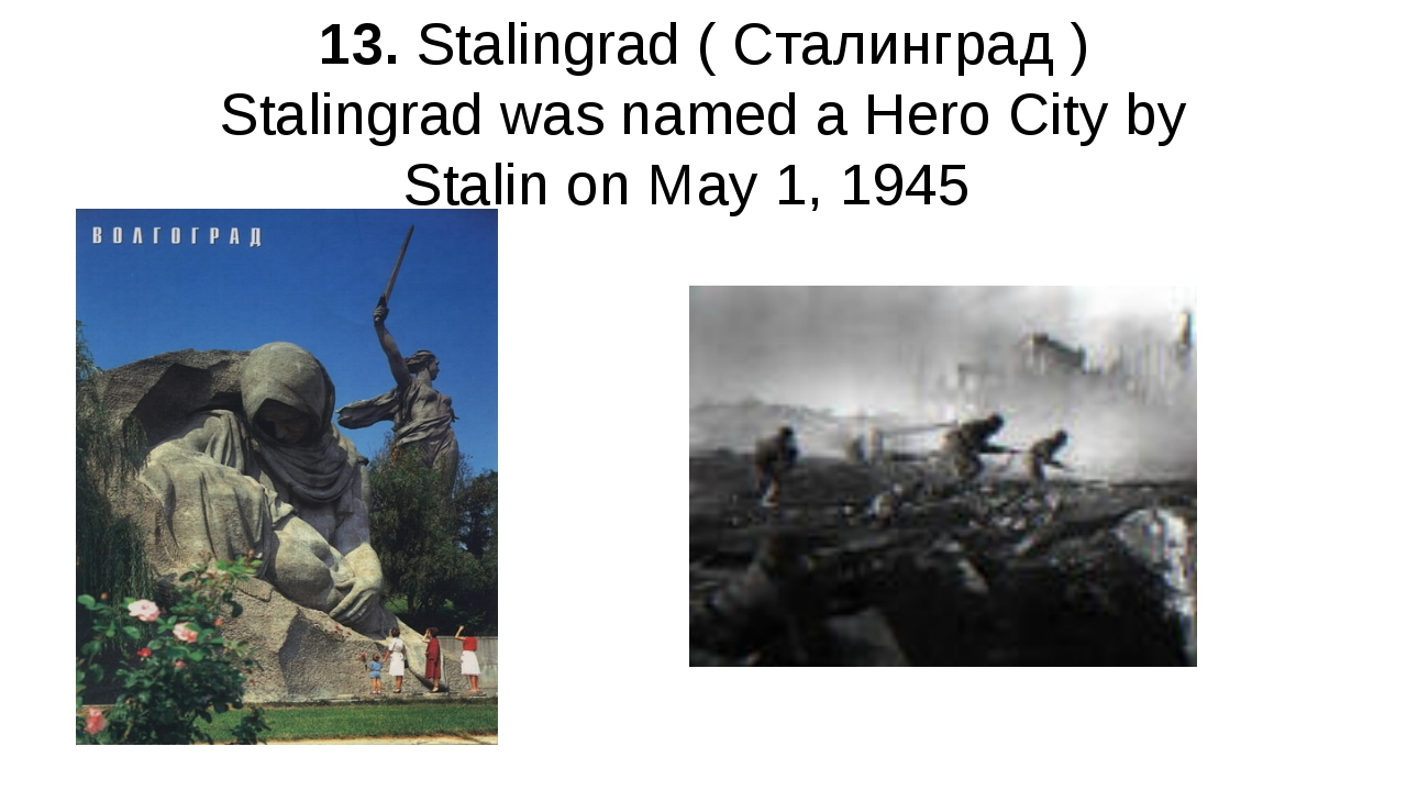 13. Stalingrad ( Сталинград ) Stalingrad was named a Hero City by Stalin on M...