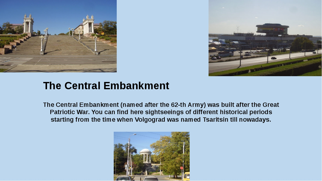 The Central Embankment The Central Embankment (named after the 62-th Army) wa...