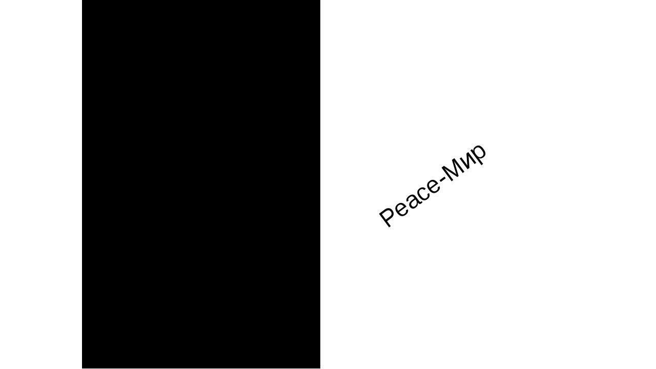 WAR- Война Peace-Мир