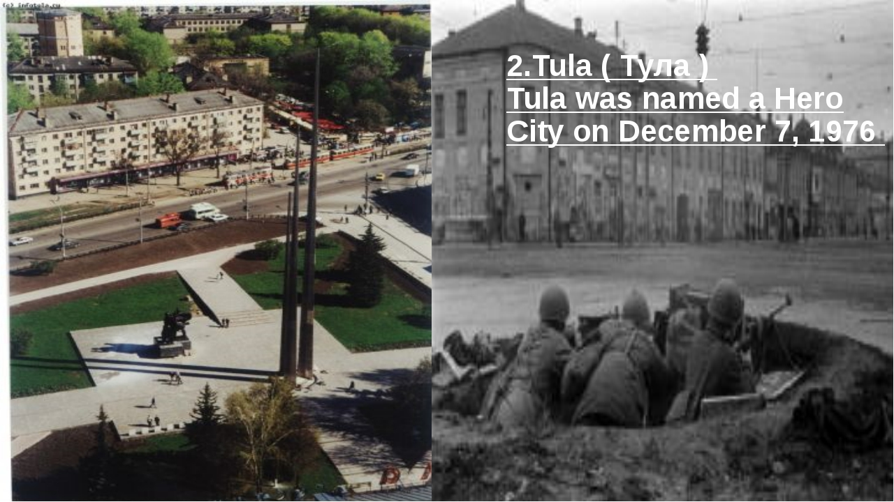 2.Tula ( Тула ) Tula was named a Hero City on December 7, 1976