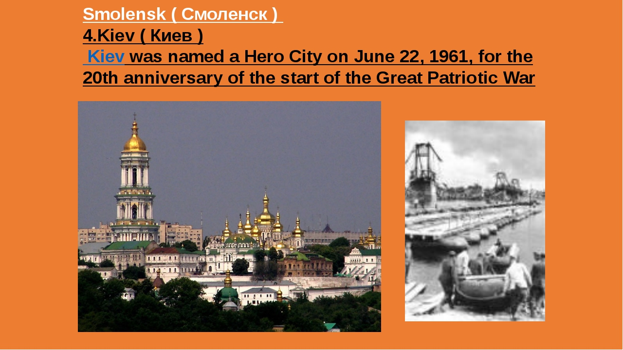 Smolensk ( Смоленск ) 4.Kiev ( Киев ) Kiev was named a Hero City on June 22,...