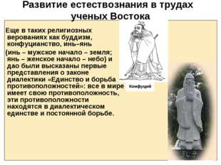 Развитие естествознания в трудах ученых Востока Еще в таких религиозных веров
