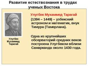 Развитие естествознания в трудах ученых Востока Улугбек Мухаммед Тарагай Улуг