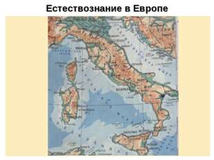 Естествознание в Европе