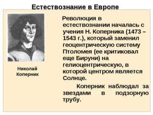 Естествознание в Европе Николай Коперник Революция в естествознании началась