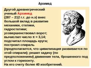 Архимед Другой древнегреческий ученый Архимед (287 – 212 г.г. до н.э) внес бо