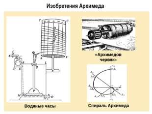 Изобретения Архимеда Водяные часы