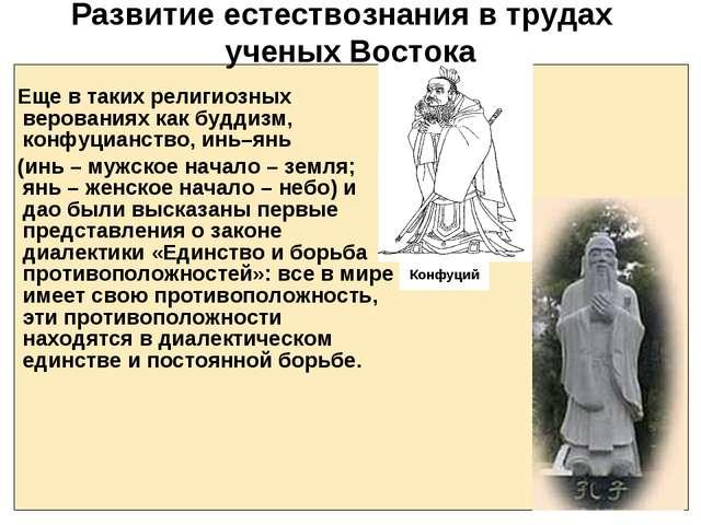 Развитие естествознания в трудах ученых Востока Еще в таких религиозных веров...