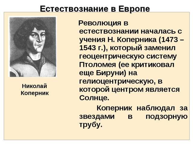 Естествознание в Европе Николай Коперник Революция в естествознании началась...