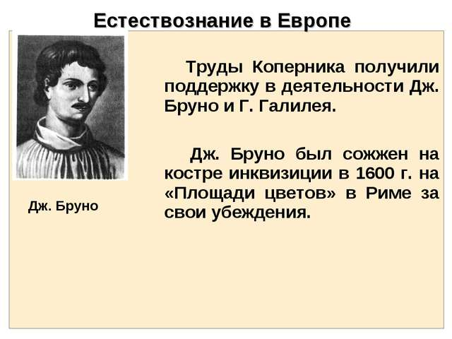 Естествознание в Европе Дж. Бруно Труды Коперника получили поддержку в деятел...