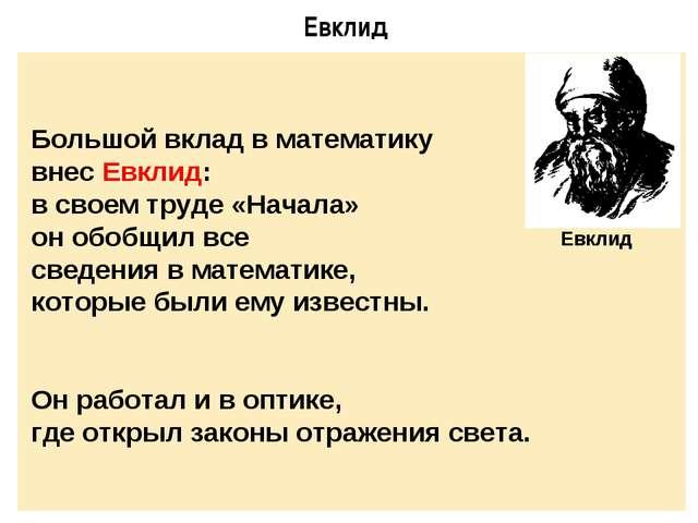 Евклид Большой вклад в математику внес Евклид: в своем труде «Начала» он обоб...