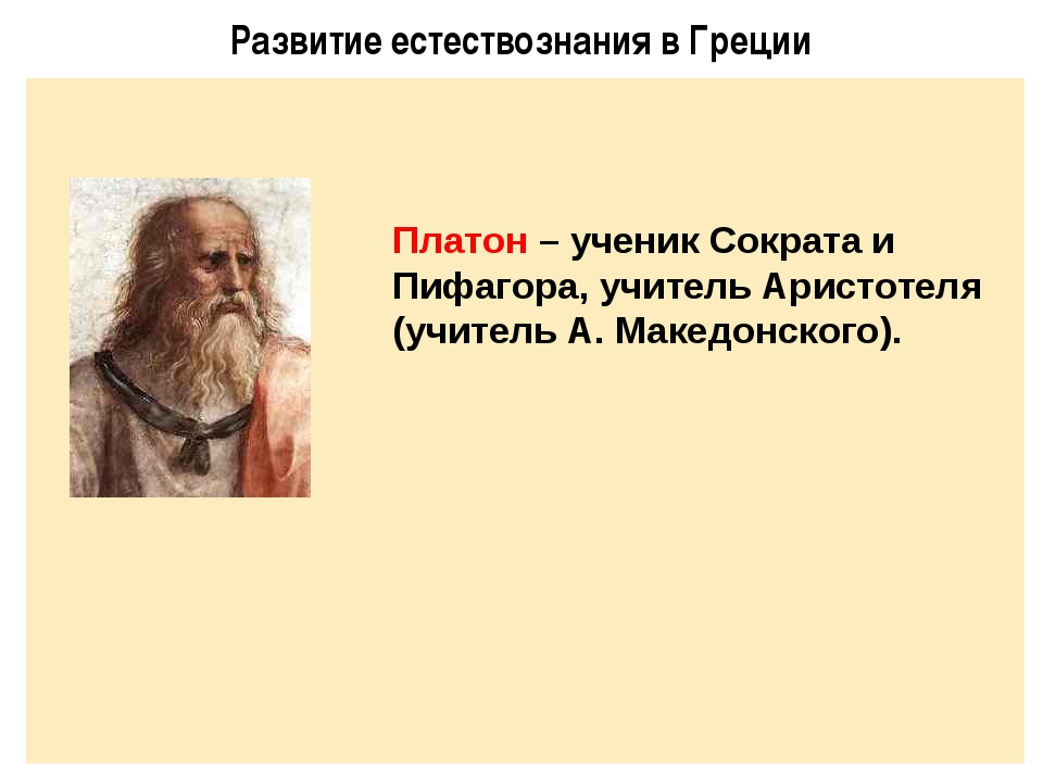 Развитие естествознания в Греции Платон – ученик Сократа и Пифагора, учитель...