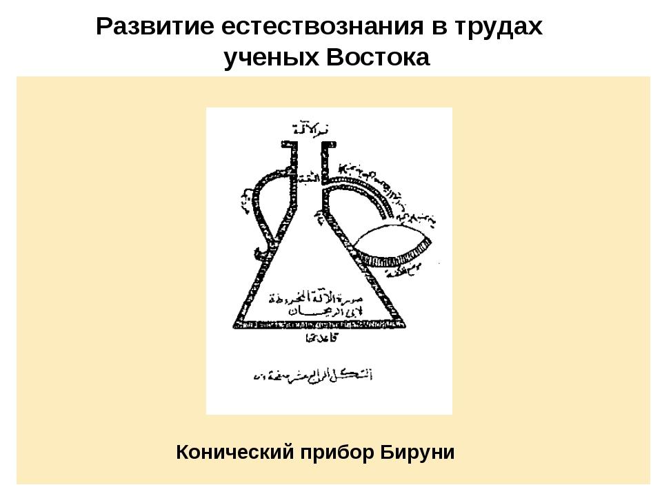 Развитие естествознания в трудах ученых Востока Конический прибор Бируни