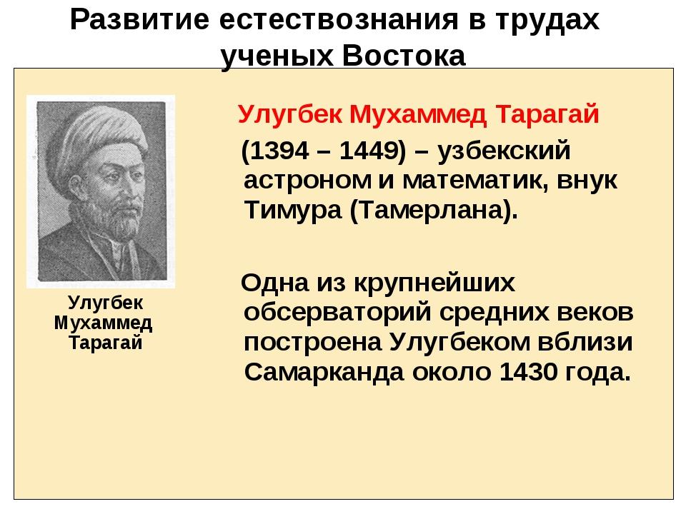 Развитие естествознания в трудах ученых Востока Улугбек Мухаммед Тарагай Улуг...